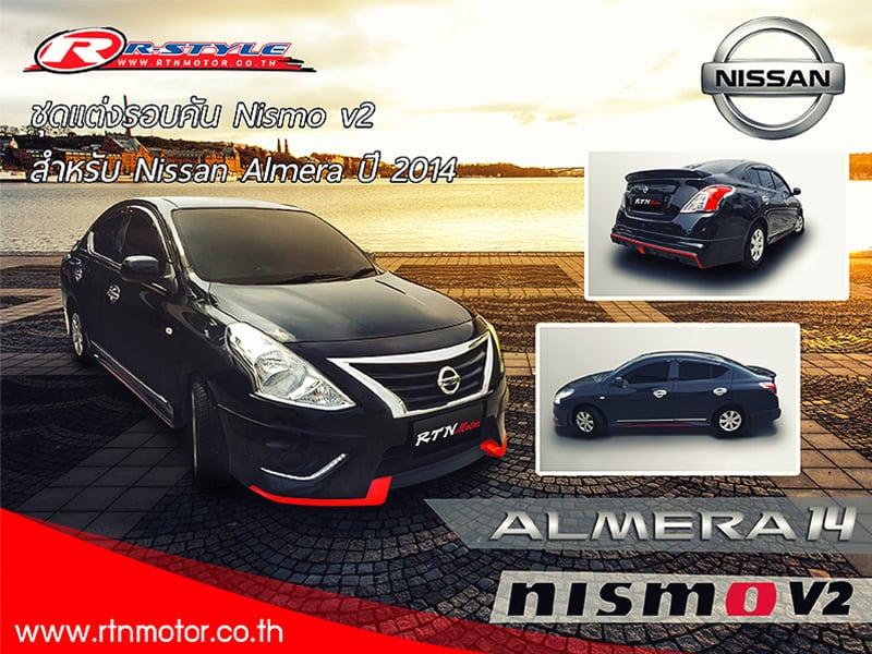 ชุดแต่งรอบคัน ทรง Nismo V2 สำหรับ Nissan Almera ปี 2014 - Rstyle RacingRstyle Racing