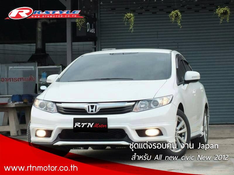 4400 Koleksi Gambar All New Civic 2012 Gratis Terbaru